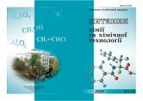 Питання хімії та хімічної технології